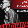 ЕРМЕН АНТИ в Саранске 19.01.2019