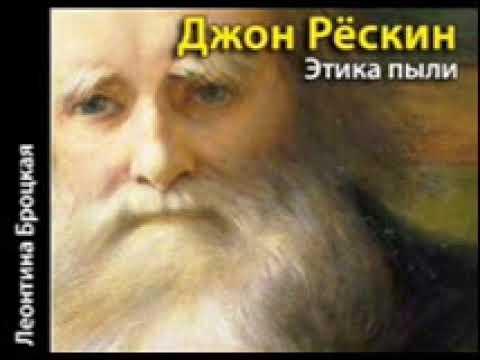 Рескин Д Этика пыли Броцкая Л аудиокнига философия 2 2