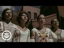 Вокально-инструментальный ансамбль Верасы (1975)