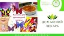 Куркума для щитовидной железы Домашний лекарь выпуск №17