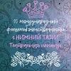 10 Международный флешмоб женственности Н. Тагил