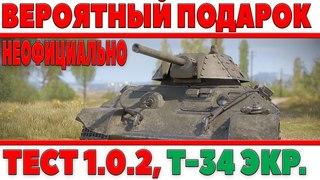 ВЕРОЯТНЫЙ ПОДАРОК НА ДЕНЬ РОЖДЕНИЯ ТАНКОВ? Т-34 ЭКРАНИРОВАННЫЙ, НЕОФИЦИАЛЬНО World of Tanks новости
