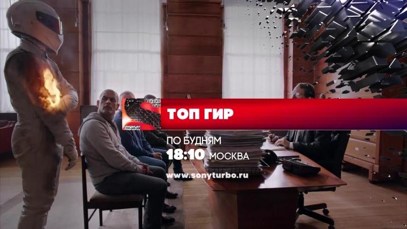 Премьера Топ Гир 24 25 сезон по будням в 18 10 МСК на Sony Turbo