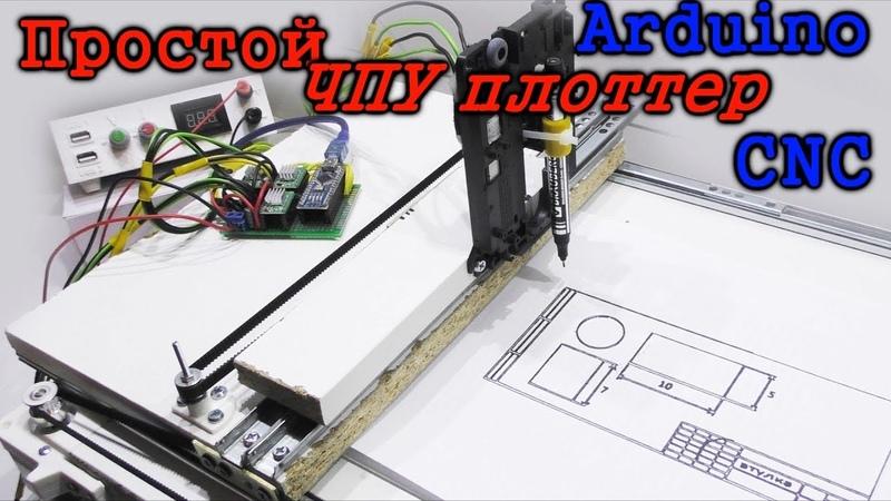 Самый простой ЧПУ плоттер на Arduino своими руками