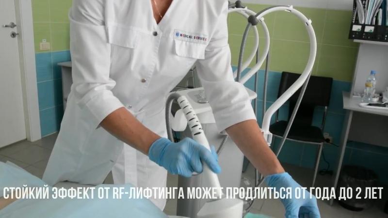 RF лифтинг моделирование тела Запись на процедуры по тел 8 900 531 00 66