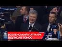 Після підписання томосу українська делегація заспівала колядку Нова радість стала 5 01 2019