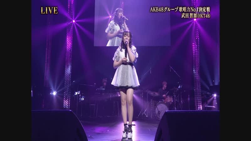 [NaishoGroup] 190111 AKB48グループ歌唱力No.1決定戦 決勝大会 第3組/HKT48 Takeda Tomoka (高橋真梨子 - for you…)