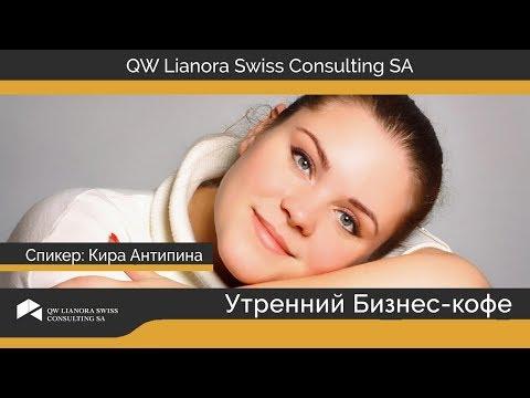 Кира Антипина Утро с Лианорой QW Lianora Swiss Consulting 01 06 2018