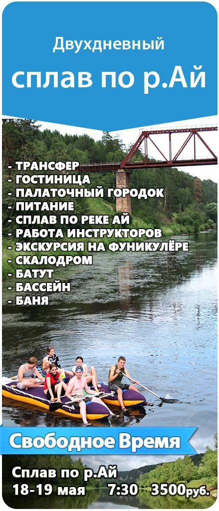Афиша Челябинск Сплав по р.Ай. Два дня, 18-19 мая
