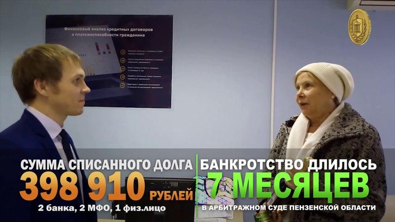 Банкротство физических лиц — отзывы (Галина Михайловна)