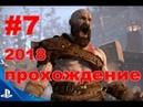 GOD OF WAR 4 возвращение в мидгард PS4