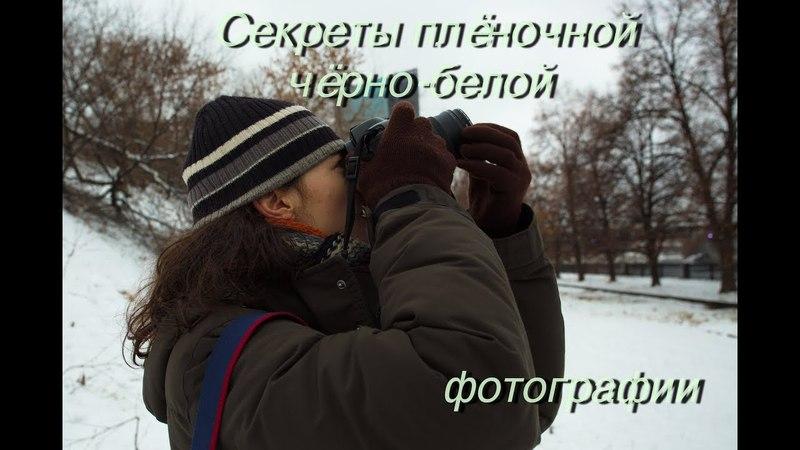 Секреты плёночной чёрно-белой фотографии №2