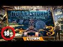СТРИМ | Bulletstorm Full | Жёсткая озвучка игры | MIRAVINGER 3