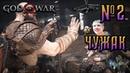 God of war - Чужак - №2