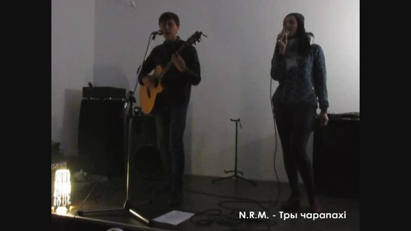 N.R.M. - Тры чарапахі (Acoustic cover)