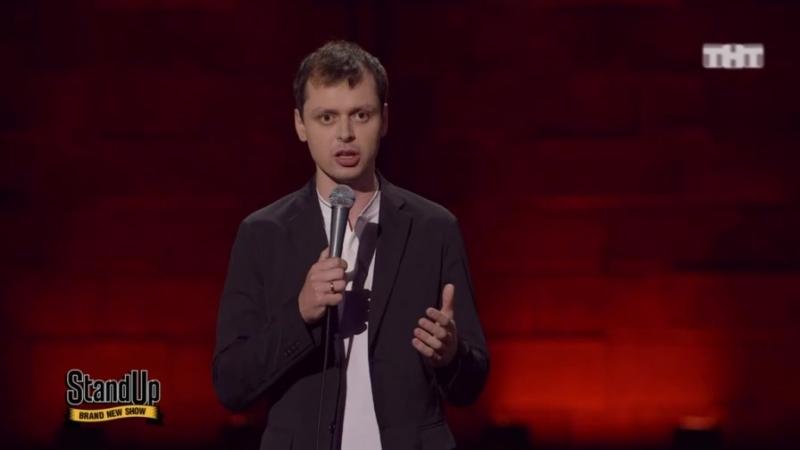 Stand Up: Виктор Комаров - Колоноскопия