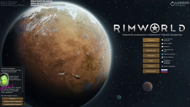 RimWorld. Стабильность. Процветание. Володя.