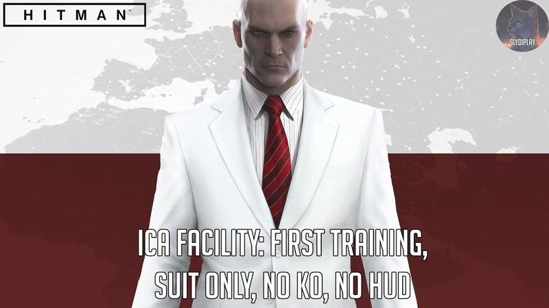 Hitman 2016 прохождение Штаб ICA первая тренировка Suit only No KO No HUD