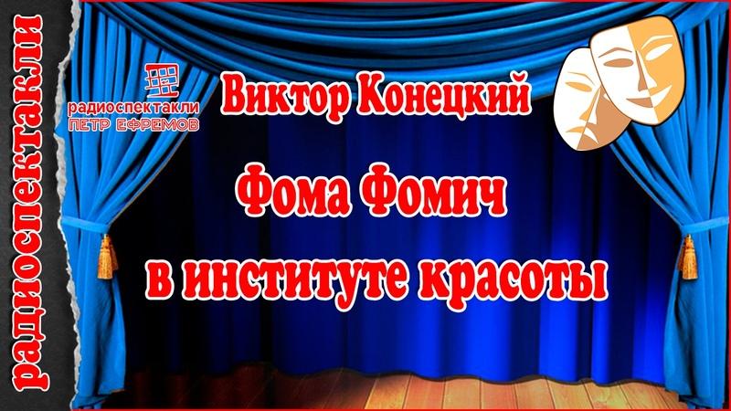 Виктор Конецкий Фома Фомич в институте красоты радиоспектакль