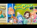 Фиксики:Приключения в супермаркете! Симка и Нолик бегут за покупками! Мультик - Игра - Обучение. 2