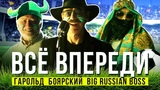 ПРЕМЬЕРА! BIG RUSSIAN BOSS & БОЯРСКИЙ – ВСЕ ВПЕРЕДИ! [NR]