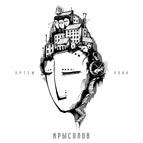 Артём Лоик альбом Крысолов