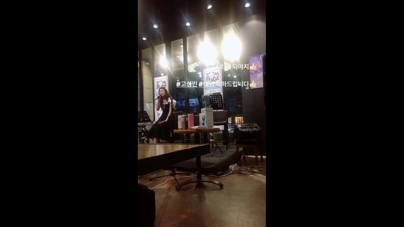 내가 모르게 (Don't Let Me Know) at Tom Stage in Tom n Toms Coffee (180829)