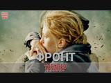 Фронт (2019) / ТРЕЙЛЕР / Анонс 1,2,3,4,5,6,7,8 серии