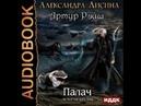 2001392 Glava 01 Аудиокнига Лисина Александра Артур Рэйш История шестая Палач