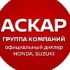Honda и Suzuki в Калининграде   АСКАР