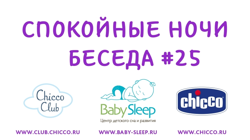 Спокойные Ночи. Беседа 25. Совместный сон родителей с ребенком: За и против.