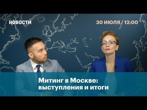 ♐Митинг в Москве выступления и итоги♐