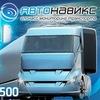 Глонасс мониторинг транспорта Новосибирск