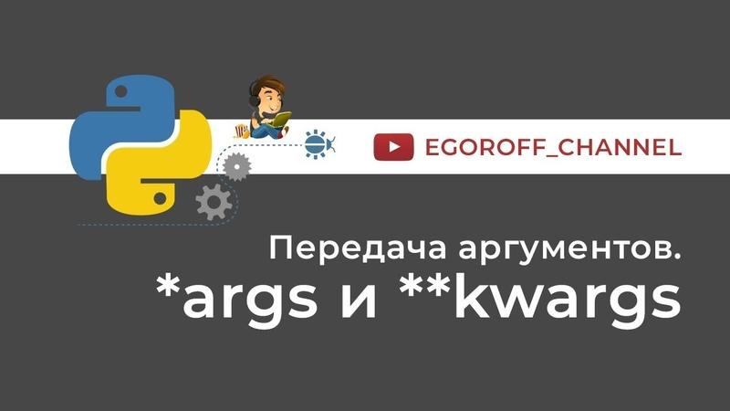 40 *args и **kwargs Python. Передача аргументов в функцию