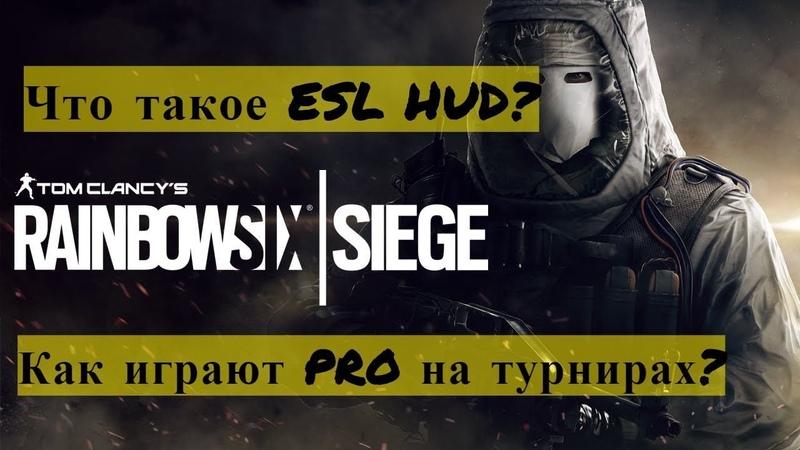 Rainbow Six: Siege. Что такое ESL HUD? Как играют PRO. Настройки.