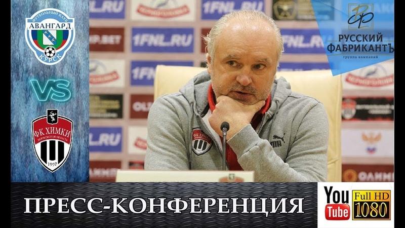 Авангард - Химки 4-0. Пресс-конференция Шалимова