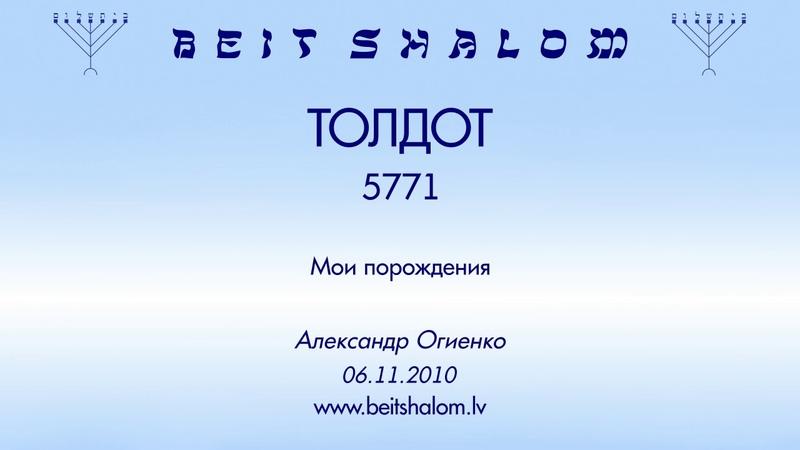 «ТОЛДОТ» 5771 «Мои порождения» А.Огиенко. (06.11.2010)