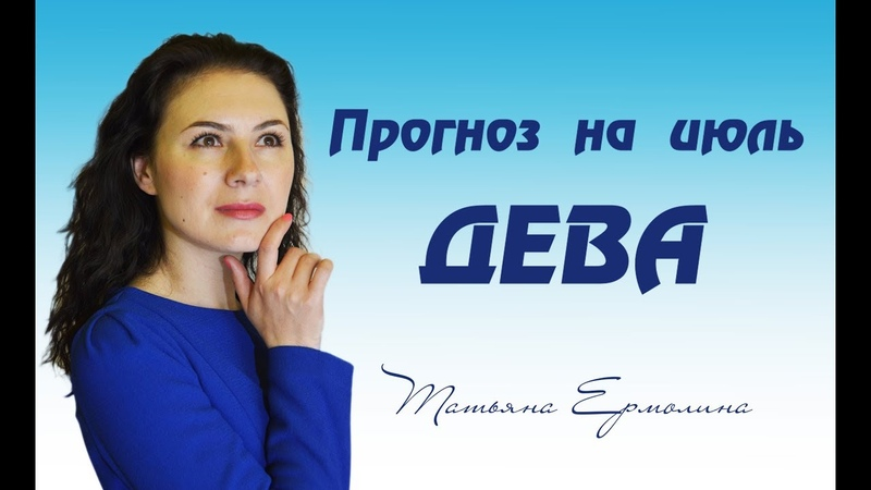 ♍ Что принесут Девам затмения июля Советы астролога
