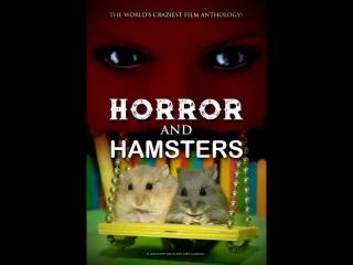 Ужас и Хомячки / Horror and Hamsters (2018)