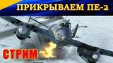 Стрим по ИЛ-2 БЗС. ПРИКРЫВАЕМ ПЕ-2 на ЛИБЕРТИ! а также Чудо-Сервер World of Warplanes