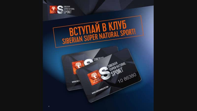 Натуральный протеиновый суп (пармезан) Siberian Super Natural Sport_ представляе
