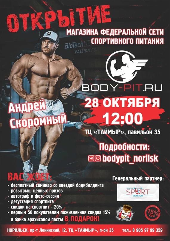 Андрей Скоромный | Москва