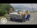 Удача Из цикла комедийных короткометражных фильмов Дорога 1980