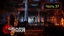 Gears of War: Judgment [Xbox 360] - Часть 37 - Залы правосудия