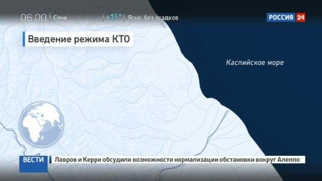 Новости на Россия 24 • В Табасаранском районе Дагестана ввели режим КТО