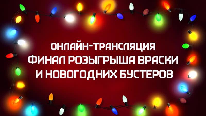 Розыгрыш Masterpiece издания Враски и новогодних бустеров!