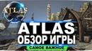 Обзор новой игры Atlas, делаем русский язык и разбираемся с геймплеем только важное