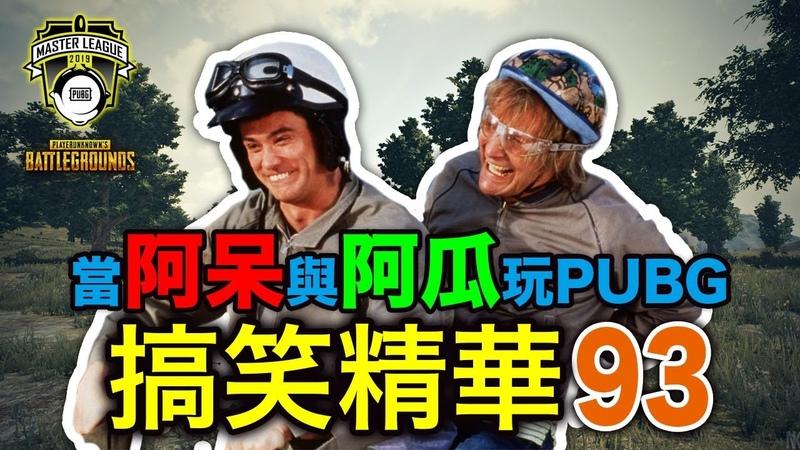 PUBG|絕地求生|搞笑精華V 93 當阿呆與阿瓜玩PUBG PML台港澳職業賽事
