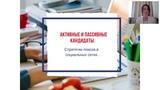 Поиск персонала в социальных сетях (инструменты поиска активных и пассивных кандидатов)