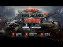 Финал всероссийского турнира World of Tanks VR ПРЯМАЯ ТРАНСЛЯЦИЯ Начало в 18 00 по МСК
